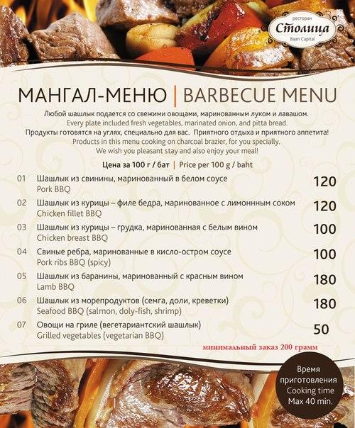 """Ресторан """"Столица"""" Русский Поселок программа 20 марта - 23 марта"""